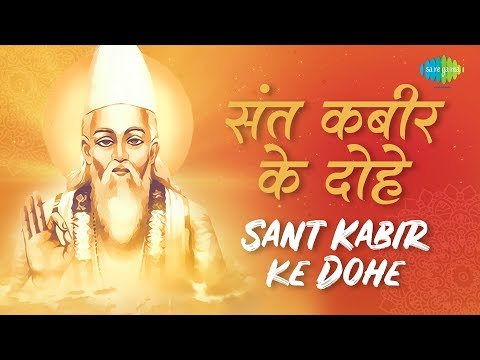kabir das dohe mp3 download