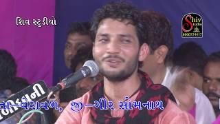 download lagu Birju Barot Lok Dayro 2017  Birju Barot Super gratis