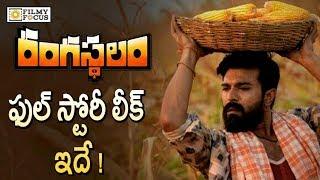 Rangasthalam 1985 Movie Story leaked || Ram charan || Samantha || Sukumar || DSP