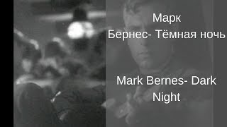 Learn Russian With Songs Mark Bernes Dark Night Марк Бернес Тёмная ночь