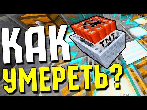 25 Новых Способов УМЕРЕТЬ в Minecraft PE [ часть 1 ]