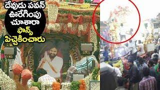 agnathavasi Pawan Kalyan Fans Rally | agnathavasi Fans Hungama | agnathavasi Movie | Filmylooks