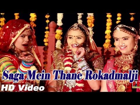 Saga Mein Thane Rokadmalji | New Rajasthani Song 2014 | Rajasthani Wedding Song video