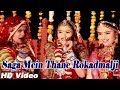 Download Saga Mein Thane Rokadmalji | New Rajasthani Song 2014 | Rajasthani Wedding Song MP3 song and Music Video