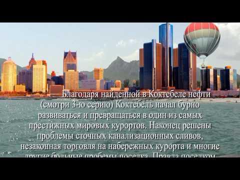 Минисериал - Ужасы Коктебеля. 6-серия Будущее?(Ужасы Коктебеля)