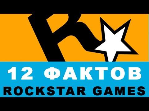12 ФАКТОВ о Rockstar Games