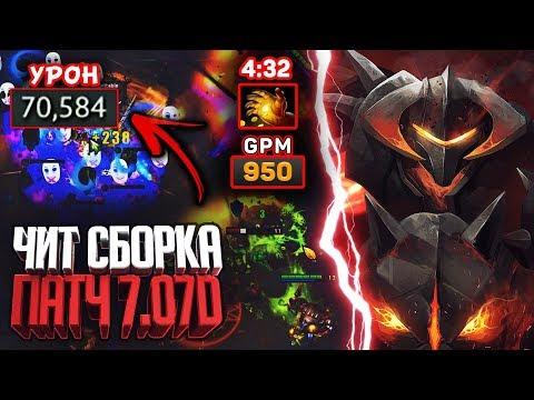 Мидас на 4 Минуте, 70 000 Урона и ЧИТ СБОРКА на Chaos Knight
