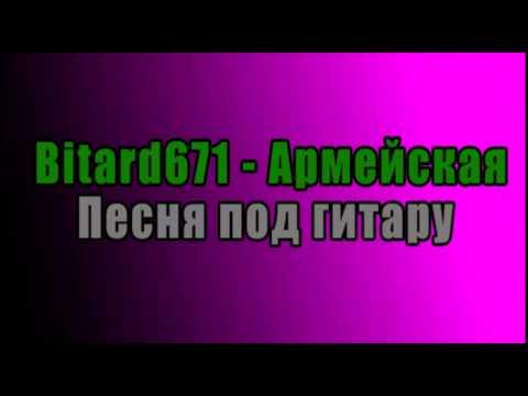 Bitard671 - Армейская