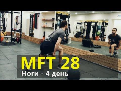 Тренировка ног. МФТ-28. Дрищ и Жиробилдер. День 4