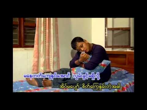 Mmc: Soe Lwin Lwin - Ko Chin Sar Nar Tat Kae Pe (hd) video