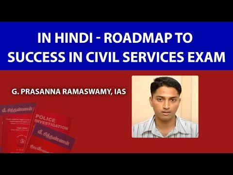 In Hindi - Roadmap To Success In Civil Services Exam video