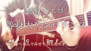 【弾き語り】等身大アンバランス / 感覚ピエロ【コード歌詞付き】