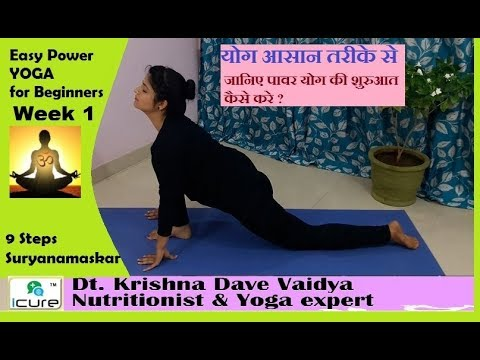 Easy Power Yoga For Beginners/Surya Namaskar (9 Steps ) (HINDI)
