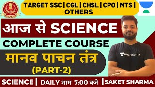 मानव पाचन तंत्र (Part-2) | Human Digestive System For All Exams | SCIENCE | Saket Sharma