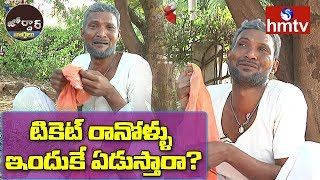 Village Ramulu Crying For Not Getting MLA Ticket | Village Ramulu Comedy | Jordar News | hmtv