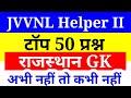 Helper 2 Rajasthan GK Top 50 Questions | JVVNL HELPER 2 Syllabus | Exam Pattern |