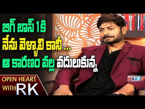 Kaushal Manda About Bigg Boss season 1 offer | Open Heart With RK | ABN Telugu