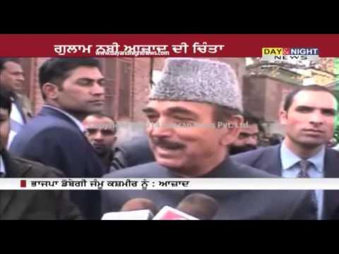Congress appeals people for support | Ghulam Nabi Azad | Jammu & Kashmir