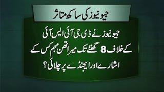 Dunya News-Geo News must explain 8-hour-long marathon against DG ISI