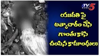 యువతి పై అత్యాచారం చేసి చంపిన దుండగులు | Medchal District | TV5