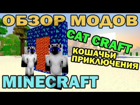 ч.42 - Мир Котиков и Кошачьи приключения (CatCraft) CAT DIMENSIONS! - Обзор мода для Minecraft