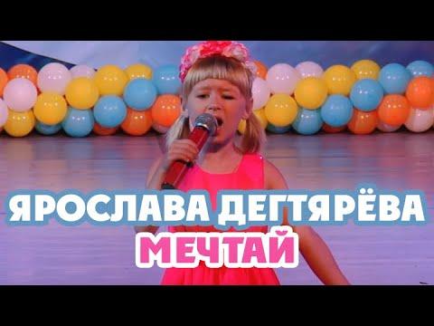 ЯРОСЛАВА ДЕГТЯРЁВА - МЕЧТАЙ 6 лет