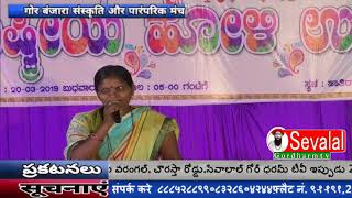 Banjara kokila savithri Bai song SevalalGordharm tv