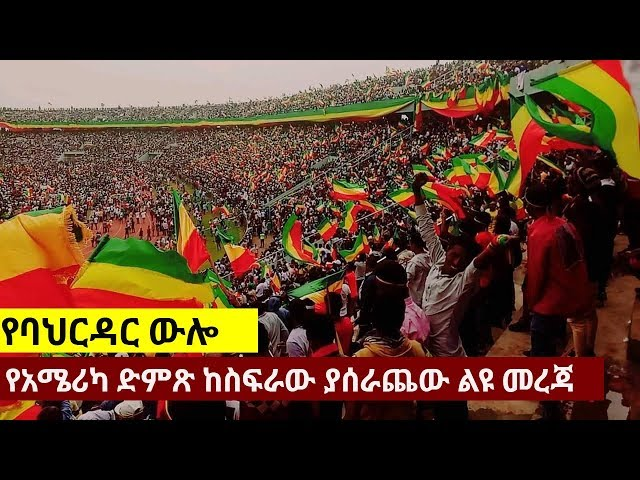 VOA Special Report on Bahir Dar