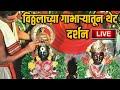 LIVE - पंढरपूर विठ्ठल दर्शन लाईव्ह | Pandharpur Vitthal Darshan Live | Aashadhi Ekadashi Pandharpur thumbnail