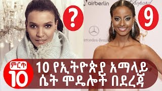 The Top Ten Ethiopian Models