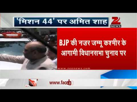 BJP's 'Mission 44': Amit Shah arrives in Jammu, to address party MLAs