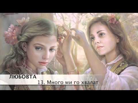 Формация Светоглас - Колелото на живота