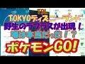 ☆『ポケモンGO』野生のラプラス発見!東京ディズニーランドに出た!!!