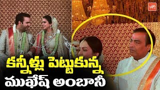 Mukesh Ambani Gets Emotional and Breaksdown At Daughter Isha Ambani's Wedding Ceremony