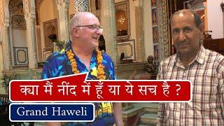 ऐसा क्या देखा इस अंग्रेज पर्यटक ने इस हवेली में ? । Grand Haveli Nawalgarh