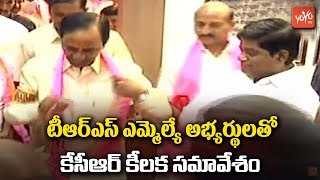 KCR Meets TRS MLA Candidates over Election Strategy | Telanagna Early Elections