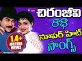 Chiranjeevi And Radha Super Hit Video Songs - Telugu Super Hit Songs