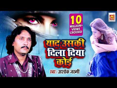 Yaad Uski Dila Gaya Koi  || Ashok Zakhmi  || HD VIDEO || Original Qawwali || Musicraft