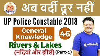 11:15 PM - UP Police 2018 | GK by Sandeep Sir | Rivers & Lakes (Part-1)