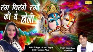 रंग बिरंगे रंगो की ये होली || Radha Rajput || Radha Krishan Holi song #Sonotek Cassettes