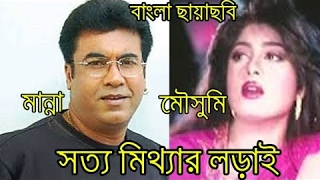 Super Hit Full Bangla Movie Sotto Mittar Lorai Ft  Manna, Mousumi