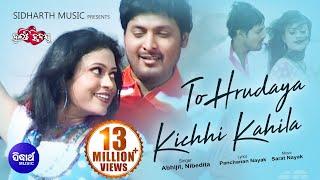 TO HRUDAYA KICHHI KAHILA | Romantic Song | Abhijit , Nibedita | Papu, Lipi | SARTHAK MUSIC