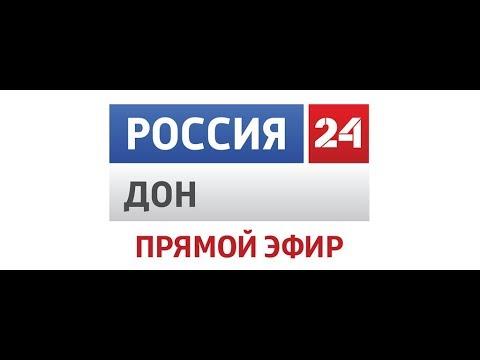 """Россия 24. Дон - телевидение Ростовской области"""" эфир 15.10.18"""