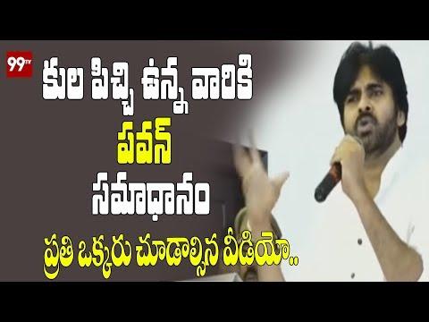 కుల పిచ్చి ఉన్న వారికి పవన్ సమాధానం | Pawan Kalyan about Castes | 99TV Telugu