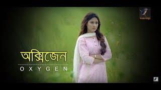 Oxygen | Jovan, Mehazabien | Natok | Maasranga TV Official | 2017