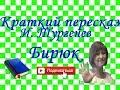 пересказ И Тургенев Бирюк mp3