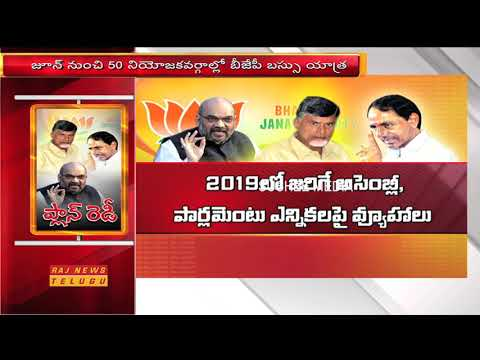 Is Telangana BJP Making News Political Strategy for Upcoming Elections ? | Raj News Telugu