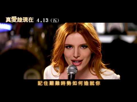 威視電影【真愛趁現在】電影同名主題曲 (4.13 日出前說愛你)