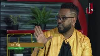 "Artist Abebe Kefene, Jossy ""Min Addis?"" Interview"
