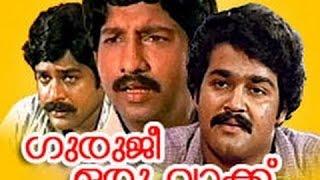 Guruji Oru Vakku   Madhu, Mohanlal, Nedumudi Venu   Malayalam Movie HD